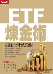 ETF煉金術:狠賺全球波段財-cover
