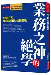 業務之神的絕學 加賀田晃簽約率99%的銷售術 (2017暢銷限定版)-cover