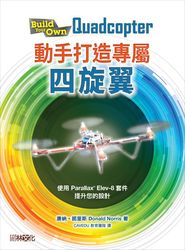 動手打造專屬四旋翼 (Build Your Own Quadcopter)-cover
