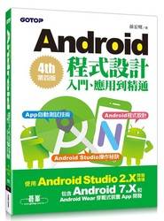 Android 程式設計入門、應用到精通, 4/e (使用Android Studio 2.X開發,涵蓋Android 7.X和Android Wear)-cover