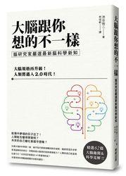 大腦跟你想的不一樣:腦研究家嚴選最新腦科學新知-cover