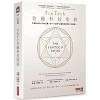 FinTech金融科技聖經—全球86位FinTech先驅,第一手公開「金融科技做什麼?怎麼做?」-cover