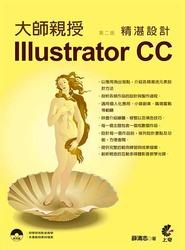 大師親授 Illustrator CC 精湛設計, 2/e-cover