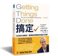 搞定!:工作效率大師教你:事情再多照樣做好的搞定5步驟 (Getting Things Done: The Art of Stress-Free Productivity)-cover
