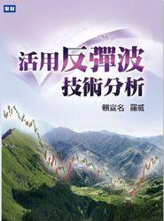 活用反彈波技術分析-cover