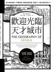 歡迎光臨,天才城市:從上古雅典到宋朝杭州、愛丁堡到加州矽谷,端看七座培育天才的搖籃,如何引領世界向前! (The Geography of Genius: A Search for the World's Most Creative Places from Ancient Athens to S-cover