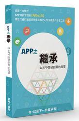 APP之繼承:以APP開發創業的故事-cover