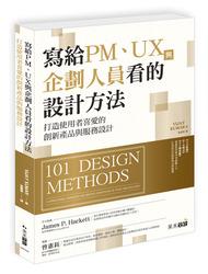 寫給 PM、UX 與企劃人員看的設計方法-打造使用者喜愛的創新產品與服務設計 (101 Design Methods: A Structured Approach for Driving Innovation in Your Organization)-cover