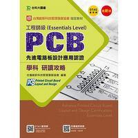 PCB 先進電路板設計應用認證工程師級 (Essentials Level) 學科研讀攻略, 3/e (附贈OTAS題測系統)-cover