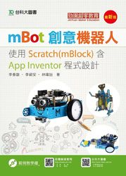 mBot 創意機器人-使用 Scratch (mBlock) 含 App Inventor 程式設計-cover