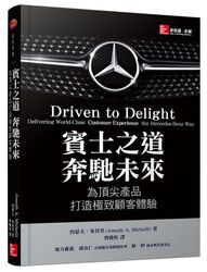 賓士之道 奔馳未來:為頂尖產品打造極致顧客體驗 (Driven to Delight: Delivering World-Class Customer Experience the Mercedes-Benz Way)-cover