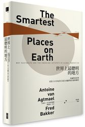 世界上最聰明的地方:從鏽帶到智帶,看智力共享如何引領全球鏽帶城市聰明轉型 (The Smartest Places on Earth:Why Rustbelts Are The Emerging Hotspots of Global Innovation)-cover
