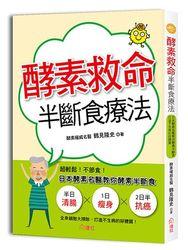 酵素救命半斷食療法:超輕鬆!不節食!日本酵素名醫教你酵素半斷食,打造不生病的好體質!-cover