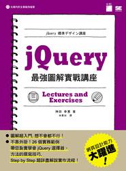 jQuery 最強圖解實戰講座-cover
