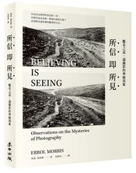 所信即所見:觀看之道,論攝影的神祕現象 (Believing Is Seeing: Observations on the Mysteries of Photography)-cover