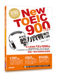 New TOEIC 900分必備 - 新多益聽力實戰練習 12 回 (防水書套+5種版本MP3+聽寫本)-cover