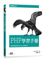 PHP 學習手冊 (Learning PHP: A Pain-Free Introduction to Building Interactive Websites)-cover