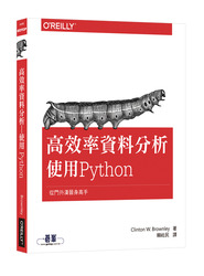 高效率資料分析|使用Python (Foundations for Analytics with Python)-cover