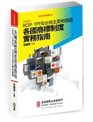 各國商標制度實務指南:系列1 RCEP‧TPP及台商主要申請國-cover