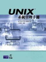 UNIX 系統管理手冊 (Unix System Administration Handbook, 3/e)-cover