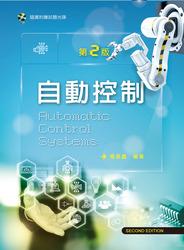 自動控制, 2/e-cover