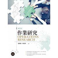 作業研究, 2/e-cover