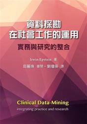 資料探勘在社會工作的運用 : 實務與研究的整合 (Clinical Data-Mining)-cover