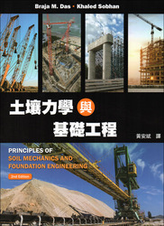 土壤力學與基礎工程 (Das: Principles of Soil Mechanics and Foundation Engineering, 2/e)-cover