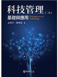 科技管理:基礎與應用, 2/e-cover