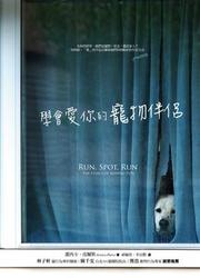 學會愛你的寵物伴侶 (Run, Spot, Run: The Ethics of Keeping Pets)-cover