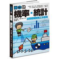 圖解:機率‧統計【全新修訂版】-cover