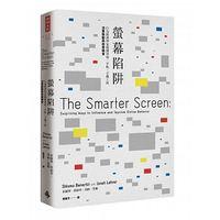螢幕陷阱:行為經濟學家揭開筆電、平板、手機上的消費衝動與商業機會 (The Smarter Screen: Surprising Ways to Influence and Improve Online Behavior)-cover