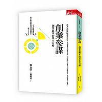創業參謀:創業贏家的基本方-cover