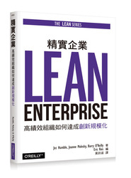 精實企業|高績效組織如何達成創新規模化 (Lean Enterprise: How High Performance Organizations Innovate at Scale)-cover
