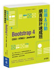 前端&行動網頁設計速成班-Bootstrap 4 + CSS3 + HTML5 + JavaScript-cover