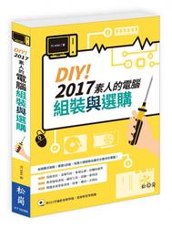 DIY! 2017 素人的電腦組裝與選購-cover