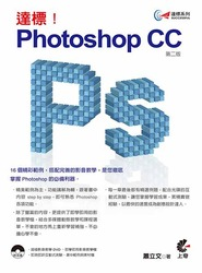 達標!Photoshop CC, 2/e-cover