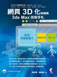 網頁3D化破難關: 3ds Max技術手札 (舊版: 讓網頁 3D 化的魔術師─3ds Max 活用範例整合書)