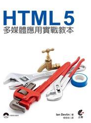 HTML 5 多媒體應用實戰教本 (舊版: HTML5 多媒體開發與設計極速上手)-cover