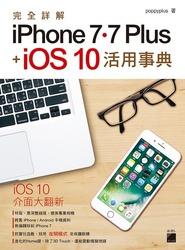 完全詳解 iPhone 7‧ 7 Plus + iOS10 活用事典-cover