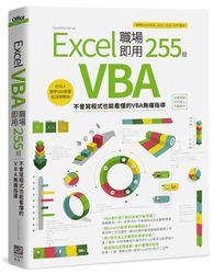 Excel VBA 職場即用 255 招:不會寫程式也能看懂的 VBA 無痛指導-cover