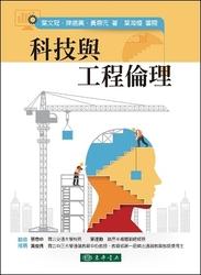 科技與工程倫理-cover