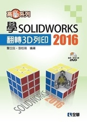 高手系列 - 學 SOLIDWORKS 2016 翻轉 3D列印 (附動態影音教學光碟)-cover