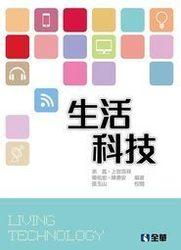 生活科技-cover