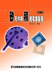 矽元件與積體電路製程 (修訂二版)-cover