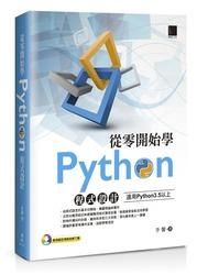 從零開始學 Python 程式設計 (適用 Python 3.5以上)-cover
