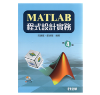 MATLAB 程式設計實務, 4/e-cover
