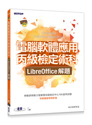 電腦軟體應用丙級檢定術科 | LibreOffice解題-cover