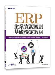ERP 企業資源規劃基礎檢定教材-cover