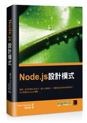 Node.js 設計模式 (Node.js Design Patterns)-cover